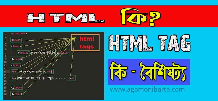 HTML ট্যাগ