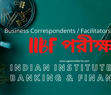IIBF পরীক্ষা