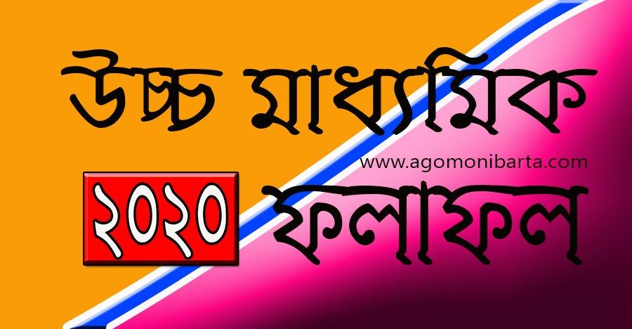 ২০২০ উচ্চ মাধ্যমিক পরীক্ষার ফলাফল | West Bengal Higher Secondary Result 2020