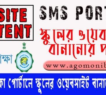 SMS পোর্টালে স্কুলের ওয়েবসাইট