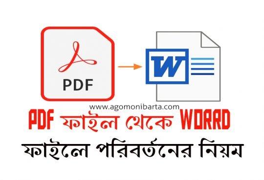 PDF ফাইল থেকে WORD